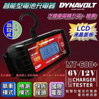 【鋐瑞電池】MT600+ 旗艦版 脈衝...