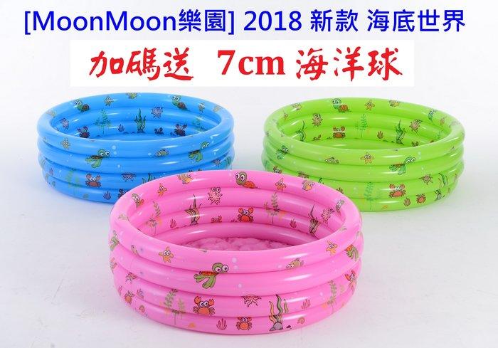 2018新款 本月加送氣泵【4環-130cm】【MoonMoon樂園】CE認證 兒童充氣泳池 游泳池 球池 海洋球