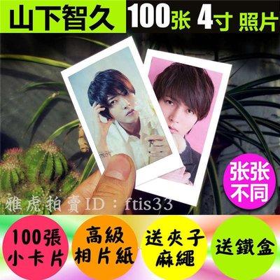 【預購】山下智久個人明星周邊照片寫真100張lomo卡片小卡 日本明星紀念品 生日禮物kp063