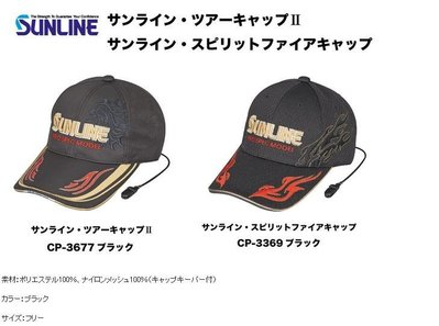五豐釣具-SUNLINE2015最新款釣魚帽CP-3677特價1000元
