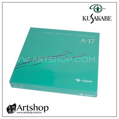 【Artshop美術用品】日本 KUSAKABE 專家級油畫顏料 20ml (17色) 綠盒