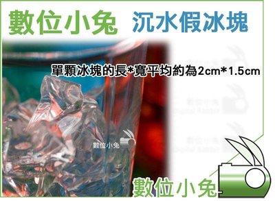 數位小兔【沉水假冰塊】 攝影用冰塊 非 浮水 拍攝 酒 飲品 飲料 海鮮 1包11個
