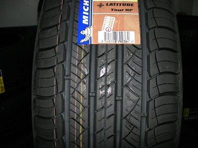米其林MICHELIN 255/50/19 LATITUDE TOUR HP 失壓續跑胎 $7900元含安裝