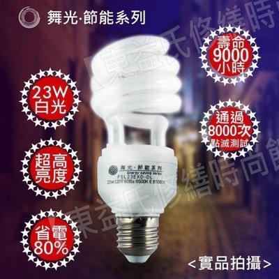 現貨馬上出 舞光 23W 螺旋燈管E27螺旋燈泡110V省電燈泡 麗晶燈 售13W飛利浦220V歐司朗LED東亞10W