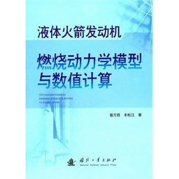 【簡書網】液體火箭發動機燃燒動力學模型與數值計算 ISBN:9787118074628 簡體書/大陸書 作者:聶萬勝