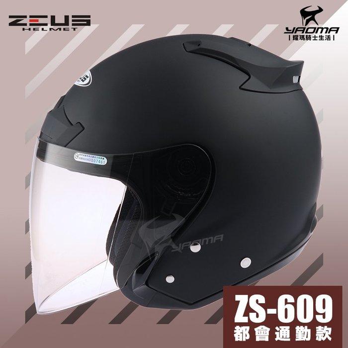 ZEUS安全帽 ZS-609 消光黑 霧面黑 素色 半罩帽 3/4罩 通勤業務 首選 入門款 609 耀瑪騎士機車部品
