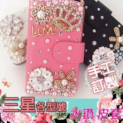 三星 S8 S9 Note9 Note8 J7 A7 A8+ J8 J6 J4 A8 J2 訂做 皇冠花朵 水鑽皮套