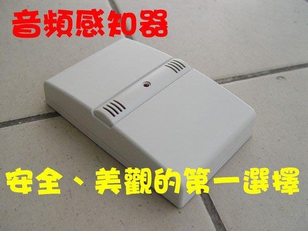 保誠科技~【音頻感知器 KA2020】含稅價 日本製:金格通信工業 感知範圍約4坪! 保全防盜監視監控門禁