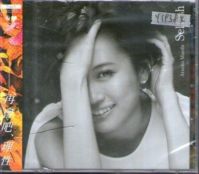 *還有唱片行*前田敦子 / SELFISH CD+DVD 全新 Y19384 (殼破)
