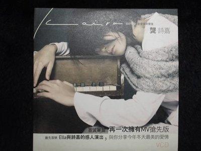 龔詩嘉 - 再一次擁有 真命天女片尾曲 - 2005年華研唱片首波單曲 VCD - 保存如新 - 151元起標