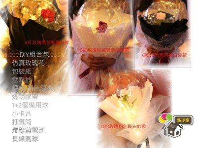 ♥氣球窩♥ (台灣現貨)DIY波波球花束材料包/玫瑰花束/情人節禮物/求婚/透明球花束