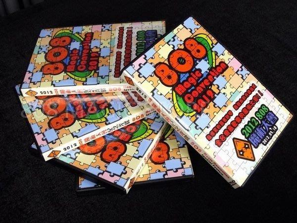 [808 MAGIC] 魔術道具 2012年808 Convention DVD 大會紀念光碟