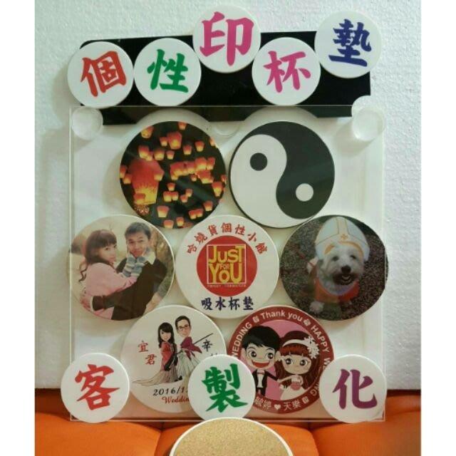 客製化陶瓷吸水杯墊,超吸水,台灣產,底部有軟木墊防滑,一個也可訂做,高雄可面交自取,毛小孩,婚禮小物,情侶禮物,寫真