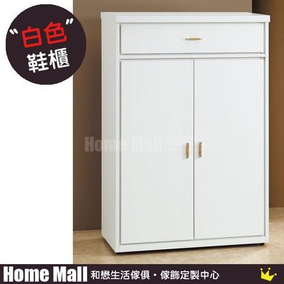 HOME MALL~亞瑟2.7尺白色鞋櫃 $3900~(雙北市免運費)6J