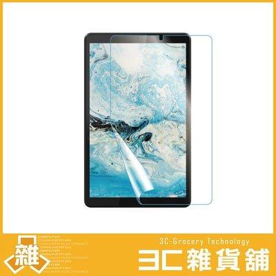 【3C雜貨】 Lenovo Tab M8 TB-8505F 亮面保護貼 亮面貼 螢幕保護貼 防刮 防污 保貼