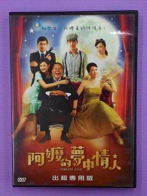 【大謙】《 阿嬤的夢中情人》 台灣正版二手DVD