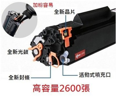 *3C百貨*HP全新副廠碳粉匣(高印量2600張)CF283A/Q2612A/CB435A/CB436A/CE278A