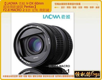 【LAOWA 老蛙 V-DX 60mm 超級微距鏡頭 Pentax】F2.8 MACRO 2:1倍 定焦 微距鏡