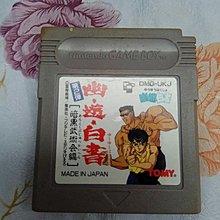 原裝Game Boy GB 幽遊白書 暗黑武術會篇 日版