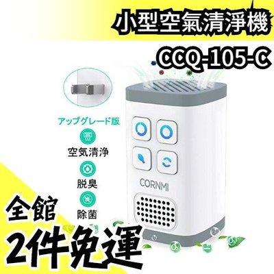 日本原裝 小型空氣清淨機 負離子發生器...