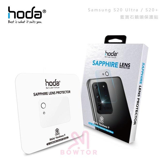 光華商場。包你個頭【HODA】三星 Samsung S20 Ultra 藍寶石 抗刮 鏡頭保護貼 公司貨