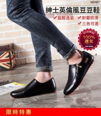 【透氣,舒適,耐磨,潮流】英倫風豆豆鞋