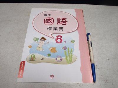 【考試院二手書】《國小國語作業簿6下 》教師用│南一│全新(B11O24)