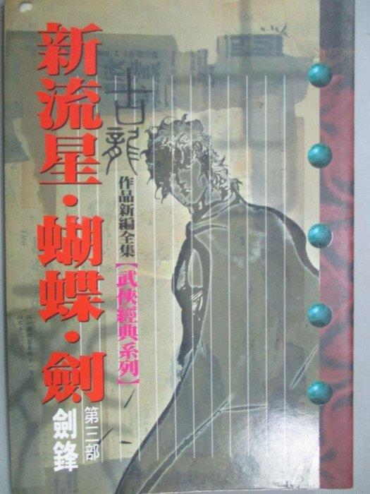 【書寶二手書T2/武俠小說_LGQ】新流星蝴蝶劍(第三部)劍鋒_古龍
