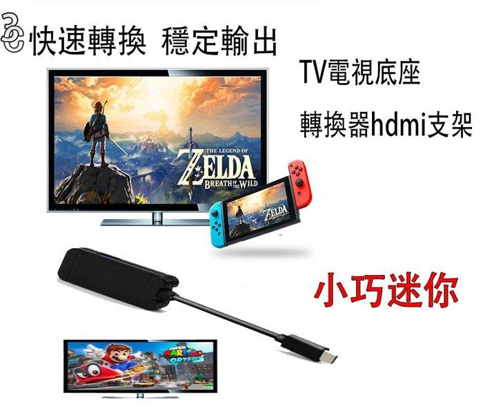 switch遊戲配件 任天堂switch  tv電視底座轉換器hdmi支架
