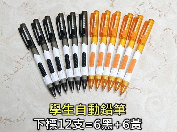 【喬尚拍賣】文具學生自動鉛筆 = 6黑+6黃=12支 = 便宜賣.可當小禮物