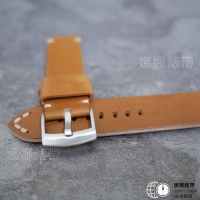 $娜娜錶帶$ 棕黃 飛行員錶帶 登山錶帶 18mm 19mm 20mm 21mm 22mm 牛皮錶帶 真皮錶帶 皮革錶帶