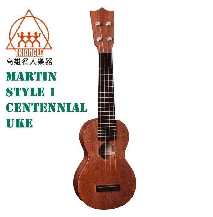 【名人樂器全館免運】2018 限量商品 Martin Style 1 Centennial Uke 烏克麗麗 含原廠硬盒