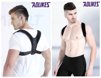 【大衛營】 AOLIKES 原廠正品 背部矯正帶 升級款 駝背矯正帶 駝背 矯正帶 護背帶 矯正器 調節坐姿