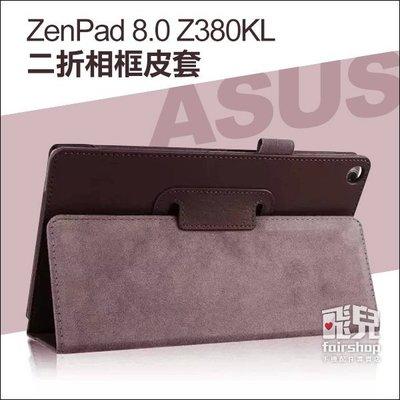 【飛兒】多色可選!ASUS ZenPad 8.0 Z380KL 二折相框皮套 相框式 支架 商務式 保護套 皮套 保護殼