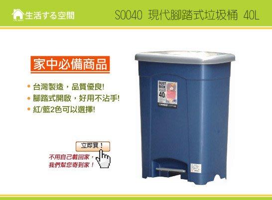 『4個以上另有優惠』SO040現代腳踏式垃圾桶40L/分類垃圾桶/辦公室用品/醫院用資源分類回收/廁所垃圾桶/品生活空間