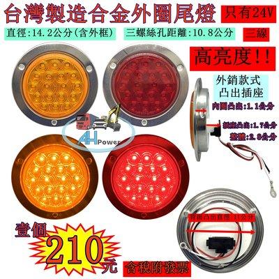台灣製造 LED 合金外框 尾燈 24V 側燈 方向燈 後燈 邊燈 剎車燈 貨車 卡車 聯結車 貨櫃車 紅色 黃色