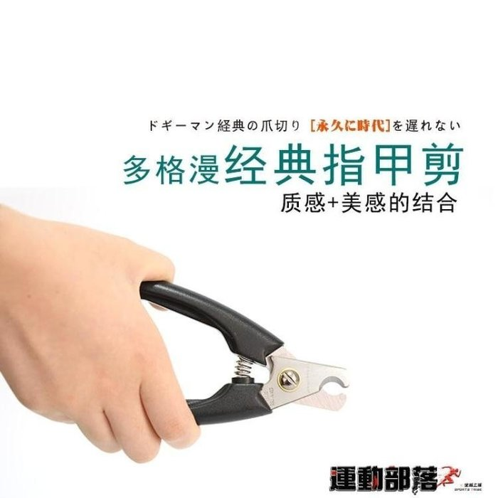 寵物指甲剪HomeBeauty貓狗指甲剪寵物指甲鉗指甲刀大小號