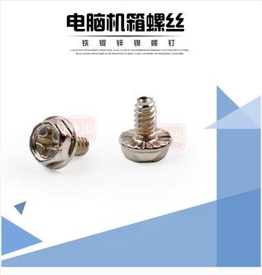 主機殼螺絲 10粒十字螺絲 電源螺絲側板/擋板電腦DIY螺絲 3.5粗牙