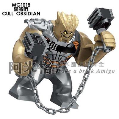阿米格Amigo│MG1018 黑矮星 黑曜獵手 黑曜五將 Cull Obsidian 第三方人偶 非樂高但相容