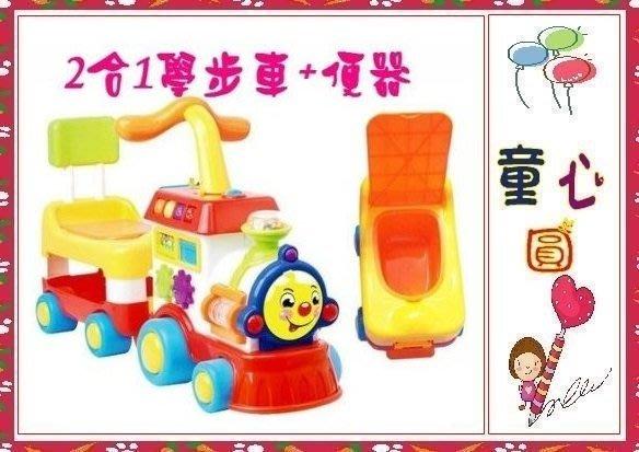 多功能快樂火車學步車/助步車~附便盆~還可以當學習便器~超實用唷◎童心玩具1館◎