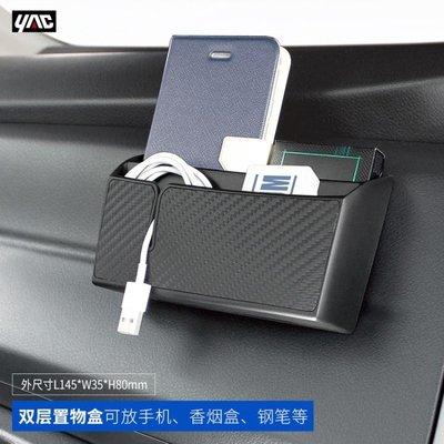 車載雙層置物盒汽車用門邊收納盒手機袋多功能車內用品