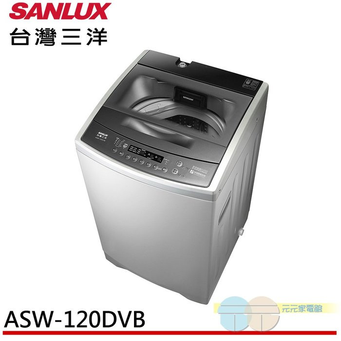 限區含配送+基本安裝*元元家電館*SANLUX 台灣三洋 12KG 變頻直立式洗衣機 ASW-120DVB