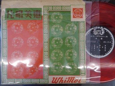 【柯南唱片】台灣音樂第七集//古樂>>10吋LP