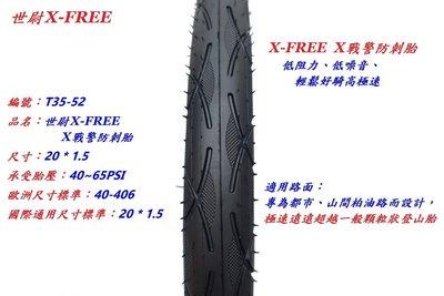 《意生》X戰警防刺胎 20 x 1.5 世尉X-FREE 20*1.5輪胎 自行車輪胎 腳踏車單車外胎 20吋406輪胎 雲林縣