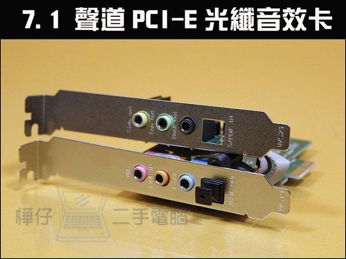 【樺仔3C】新版 7.1 聲道PCI-E 音效卡 8.1 數位光纖音效卡 CMI8768晶片 PCI-E音效卡
