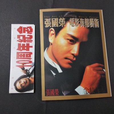 張國榮電影海報藝術一本