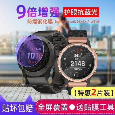 Garmin佳明Fenix6S Pro手表鋼化膜Fenix6X Pro貼膜保護膜高清防指紋藍光防刮爆手表屏幕膜