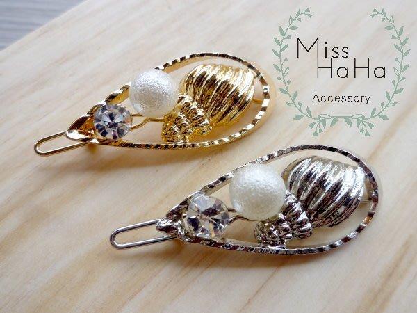 ~Miss Ha Ha~B948韓.海洋公主.海螺貝殼珍珠髮夾 瀏海夾 二色 . 1607