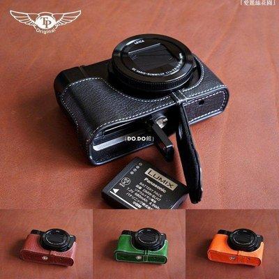 「愛麗絲花園」 真皮手工松下LX10相機包LX9 LX10皮套手柄半套保護套G3Y29