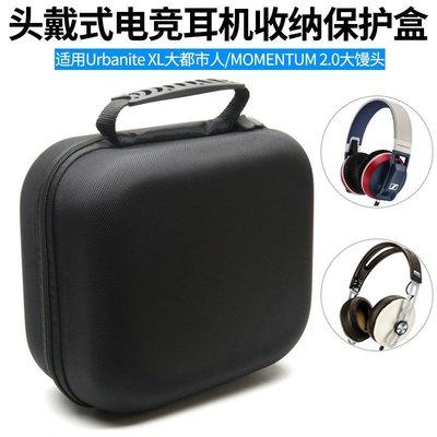 保護殼 保護套  收納包適用森新海塞爾Urbanite X新L大都市人/MOMENTUM 2.0大饅頭耳機收納包